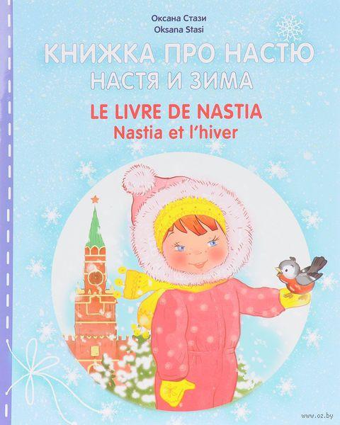 Книжка про Настю. Настя и зима — фото, картинка