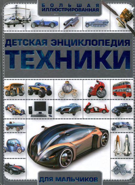 Детская энциклопедия техники — фото, картинка