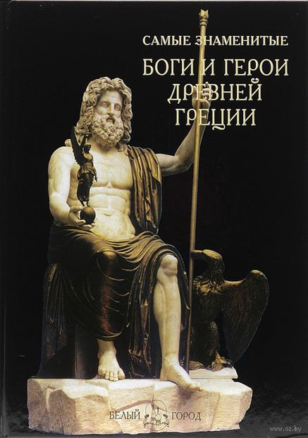 Самые знаменитые боги и герои Древней Греции — фото, картинка