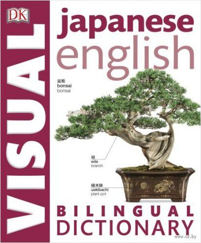 Japanese-English Bilingual Visual Dictionary — фото, картинка