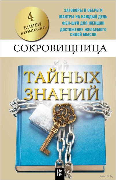 Сокровищница тайных знаний (Комплект из 4-х книг) — фото, картинка
