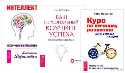 Интеллект. Ваш персональный коучинг успеха. Курс по личному развитию для умных людей (комплект из 3-х книг) — фото, картинка