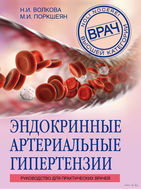 Эндокринные артериальные гипертензии — фото, картинка