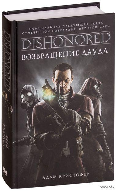Dishonored. Возвращение Дауда — фото, картинка