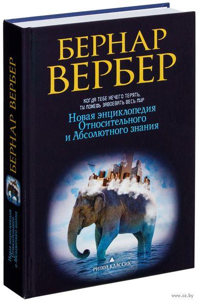 Новая энциклопедия Относительного и Абсолютного знания — фото, картинка