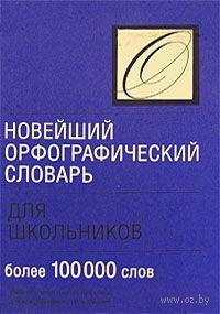 Новейший орфографический словарь для школьников. И. Лапуцкая