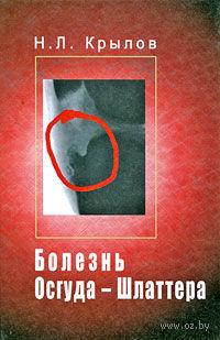 Болезнь Осгуда-Шлаттера. Николай Крылов