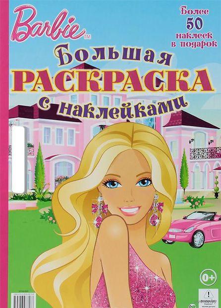 Barbie. Большая раскраска с наклейками