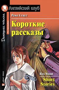 Short Stories. Рекс Стаут