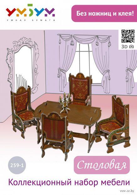"""Коллекционный набор мебели """"Столовая"""" (коричневая)"""