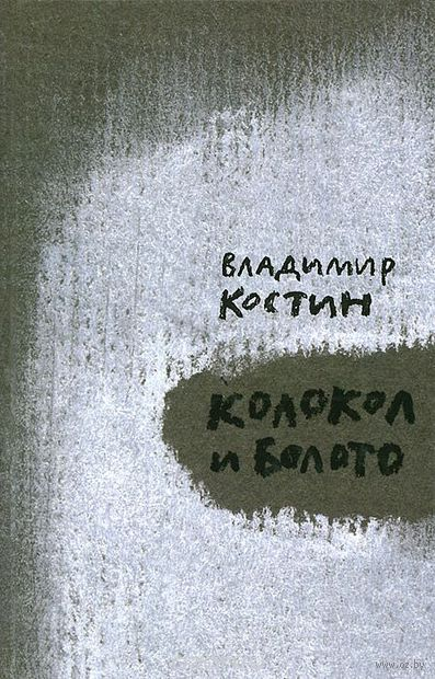 Колокол и Болото. Владимир Костин