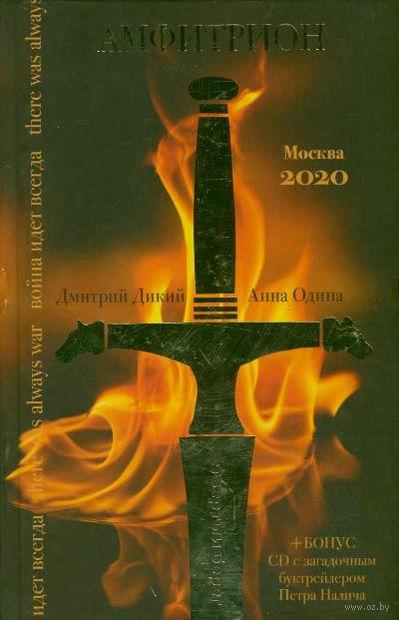 АМФИТРИОН (книга первая + CD). Анна Одина, Дмитрий Дикий
