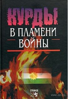 Курды в пламени войны