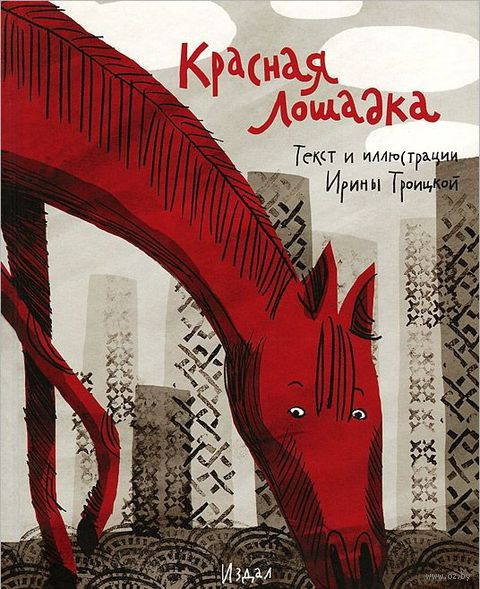 Красная лошадка — фото, картинка