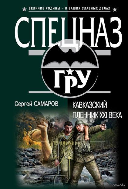 Кавказский пленник XXI века (м). Сергей Самаров