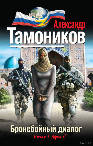 Бронебойный диалог. Александр Тамоников