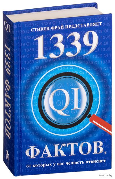 1339 весьма любопытных фактов. Джон Ллойд, Джон Митчинсон, Джеймс Харкин