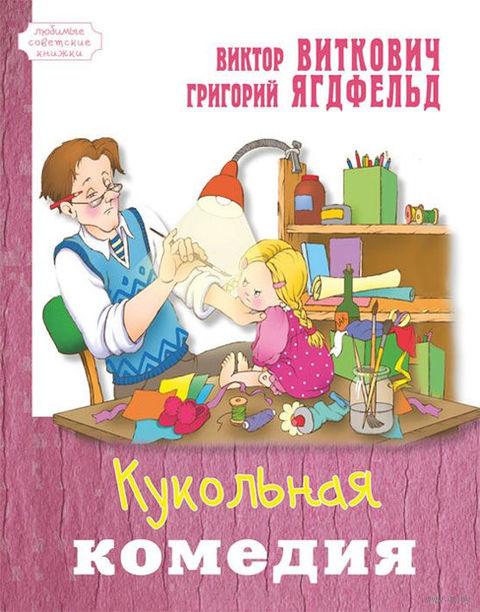 Кукольная комедия. Виктор Виткович, Григорий Ягдфельд