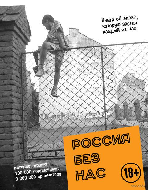 Россия без нас. А. Репман