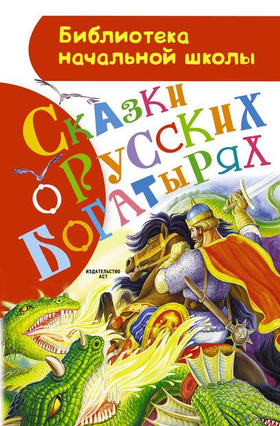 Сказки о русских богатырях — фото, картинка