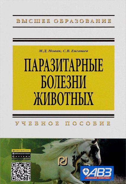 Паразитарные болезни животных. С. Енгашев, М. Новак
