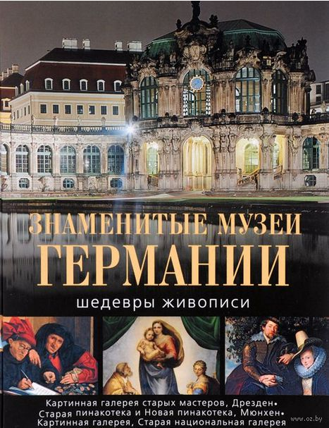 Знаменитые музеи Германии. Шедевры живописи. Нина Геташвили, Яна Иванченко