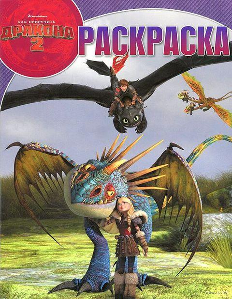 Как приручить дракона 2. Раскраска