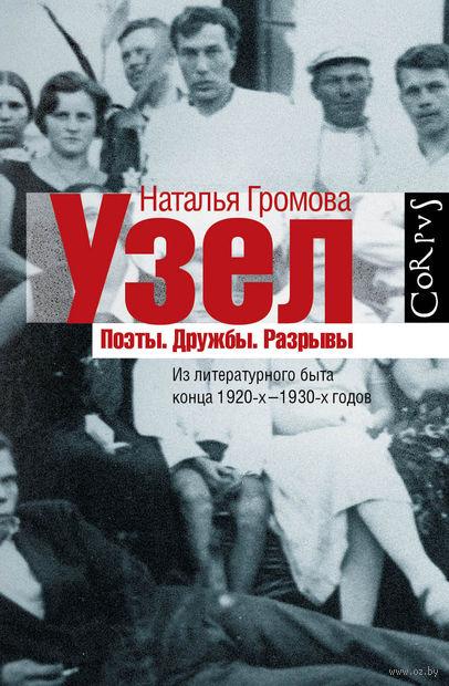 Узел. Наталья Громова
