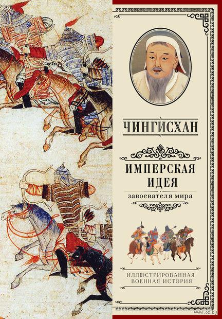 Чингисхан. Имперская идея. А. Мелехин