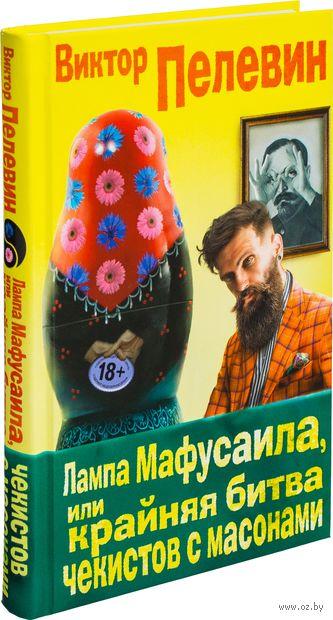 Лампа Мафусаила, или Крайняя битва чекистов с масонами. Виктор Пелевин