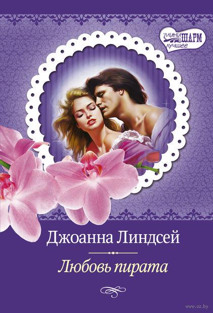 Любовь пирата (м). Джоанна Линдсей