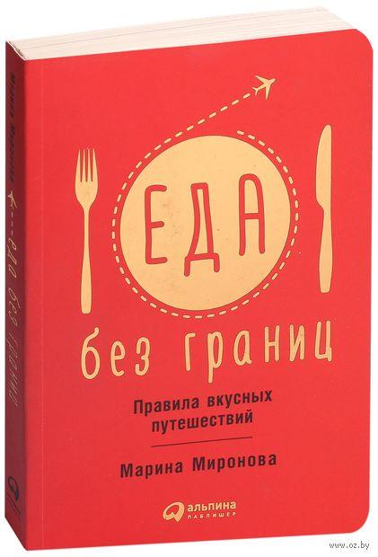 Еда без границ. Правила вкусных путешествий
