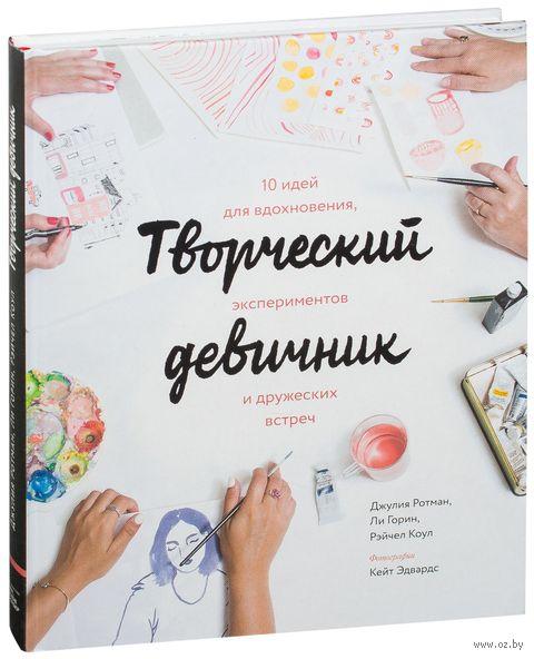 Творческий девичник 10 идей для вдохновения, экспериментов и дружеских встреч — фото, картинка