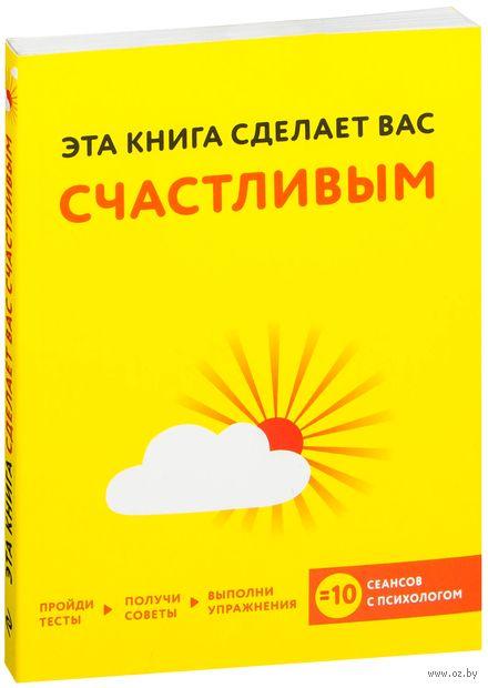 Эта книга сделает вас счастливым — фото, картинка