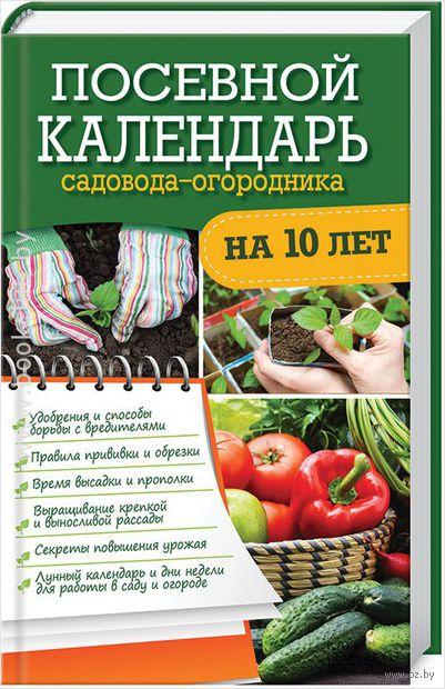 Посевной календарь садовода-огородника на 10 лет — фото, картинка