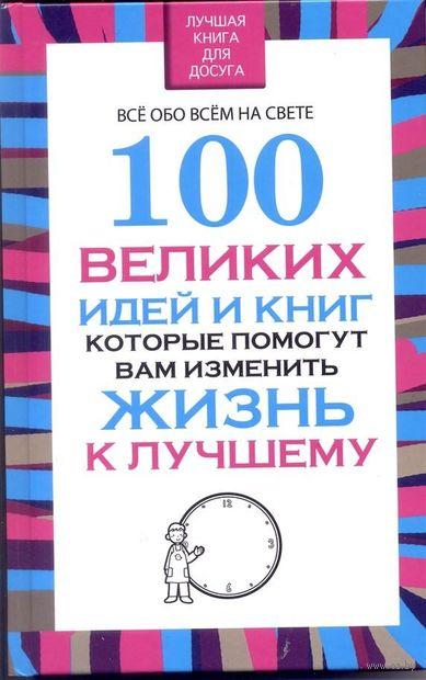 100 великих идей и книг, которые помогут вам изменить жизнь к лучшему — фото, картинка