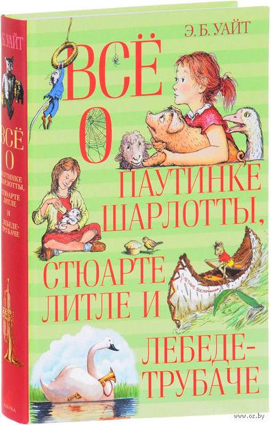 Всё о паутинке Шарлотты, Стюарте Литтле и лебеде-трубаче — фото, картинка