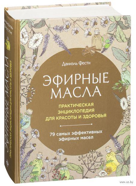 Эфирные масла. Практическая энциклопедия для красоты и здоровья — фото, картинка