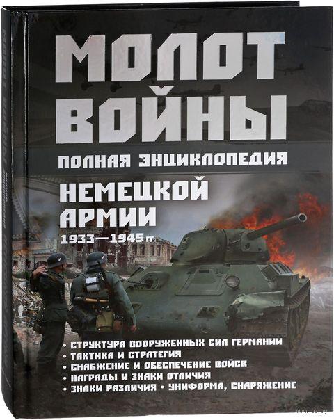 Молот войны. Полная энциклопедия немецкой армии 1933 - 1945 года — фото, картинка