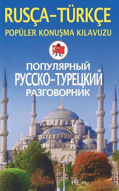 Популярный русско-турецкий разговорник — фото, картинка