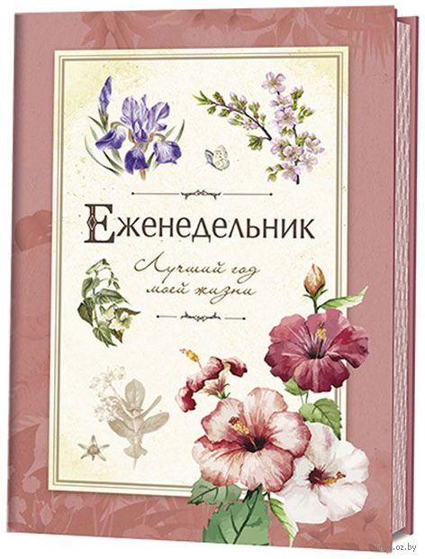 """Еженедельник недатированный """"Лучший год моей жизни"""" (А5; розовый) — фото, картинка"""