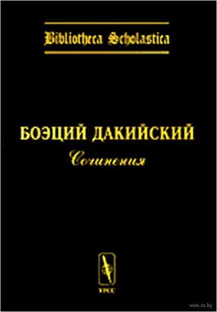 Боэций Дакийский. Сочинения — фото, картинка