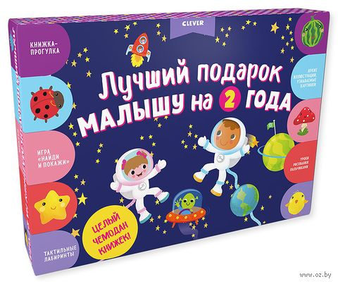 Лучший подарок малышу на 2 года (комплект из 4 книг) — фото, картинка