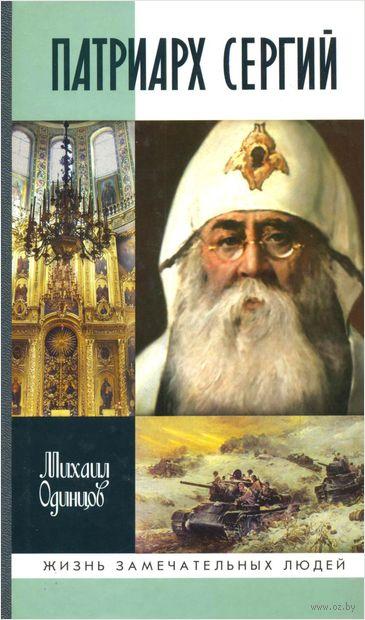 Патриарх Сергий — фото, картинка