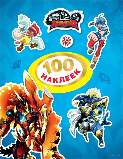 Infinity Nado. 100 наклеек (синяя) — фото, картинка