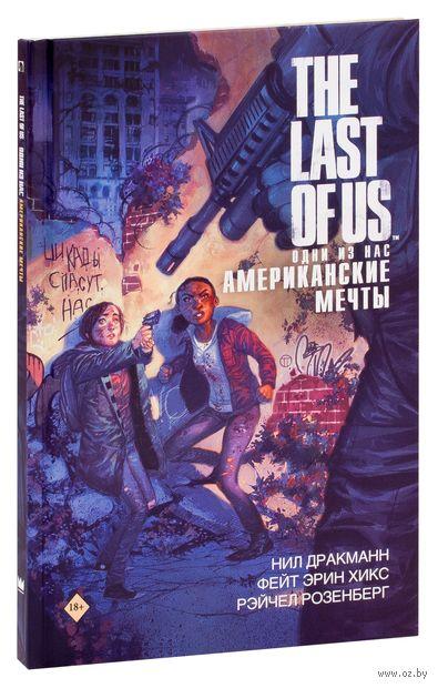 The Last of Us. Одни из нас. Американские мечты — фото, картинка