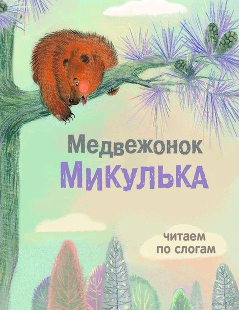 Медвежонок Микулька — фото, картинка