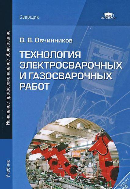 Технология электросварочных и газосварочных работ. Виктор Овчинников