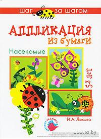 Аппликация из бумаги. Насекомые. 5-8 лет. Ирина Лыкова
