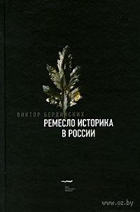 Ремесло историка в России. Виктор Бердинских